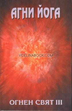 Агни Йога Огнен свят - 3