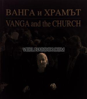 Ванга и Храмът.  Vanga and the Church