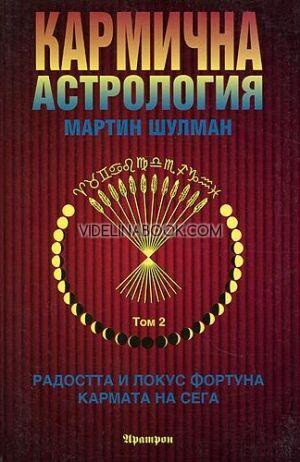 Кармична астрология - том 2