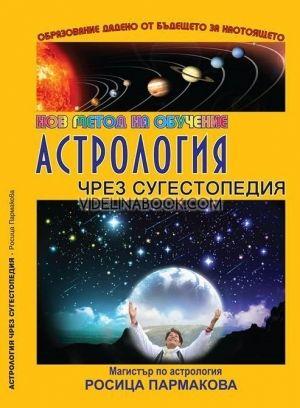 Астрология чрез сугестопедия - нов метод на обучение