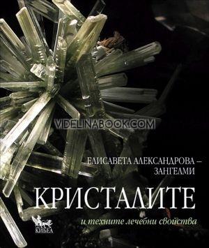 Кристалите и техните лечебни свойства
