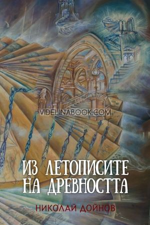 Из летописите на древността том 2