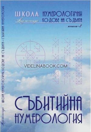 Нумерологичните кодове на съдбата. Книга II. Събитийна нумерология