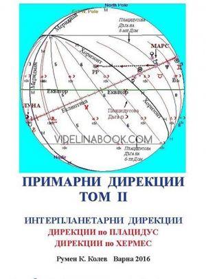 Примарни дирекции: Интерпланетарни дирекции,  Том 2