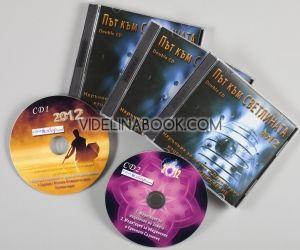Път към Светлината – водени медитации от Мартина Иванова - двоен CD аудио диск