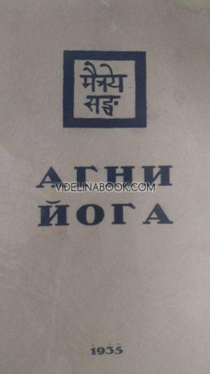 Агни Йога
