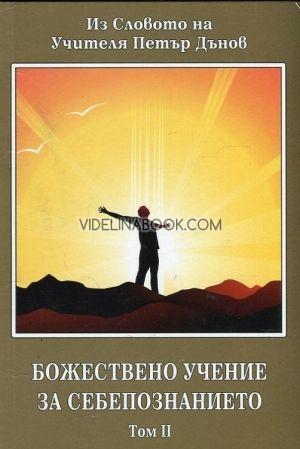 Божественото учение за себепознанието. Том II. Из словото на учителя Петър Дънов