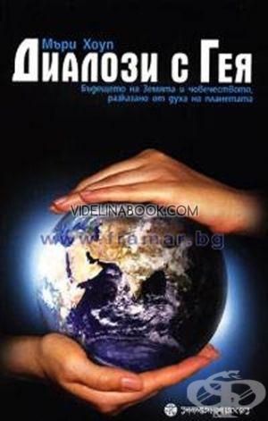 Диалози с Гея. Бъдещето на Земята и човечеството, разказано от духа на планетата