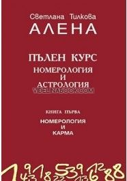 Пълен курс номерология и астрология - Книга 1  Номерология и карма