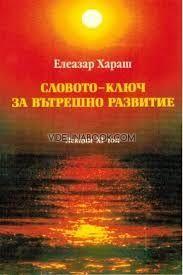 Словото - ключ към вътрешно развитие: Окултни лекции, държани в градовете Варна и София през 2000 г.