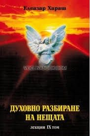 Духовно разбиране на нещата. Окултни лекции, държани в градовете Варна и София през 1998 г. Лекции IХ том