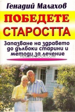 Победете старостта. Запазване на здравето до дълбоки старини и методи за лечение