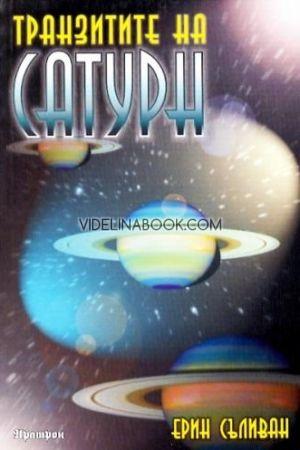 Транзитите на Сатурн. Границите на ума, тялото и душата