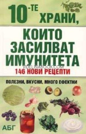 10-те храни, които засилват имунитета. 146 нови рецепти
