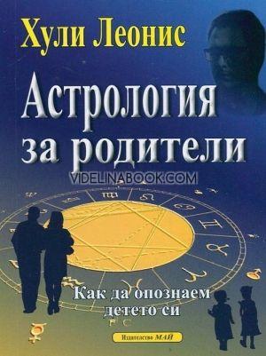 Астрология за родители. Как да опознаем детето си