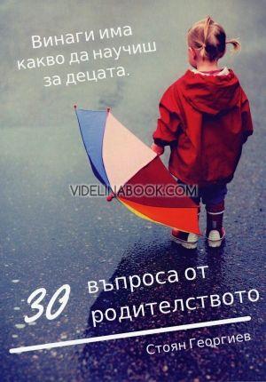 30 въпроса от родителството: Винаги има какво да научиш за децата