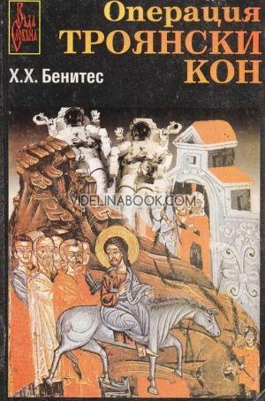 Операция Троянски кон - Кн.1