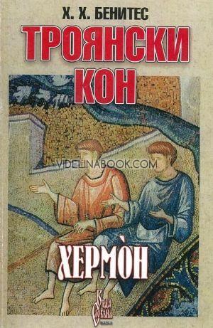 """Хермон: Операция Троянски кон - Продължение на Операция """"Троянски кон - 7"""" -  Кн. 8"""