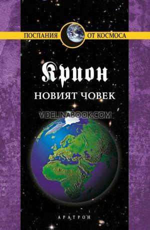 Крион - Новият човек. Книга 14