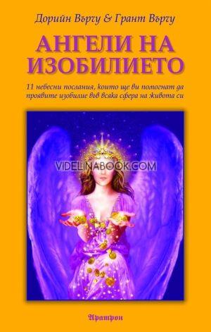 Ангели на изобилието. 11 небесни послания, които ще ви помогнат да проявите изобилие във всяка сфера на живота си