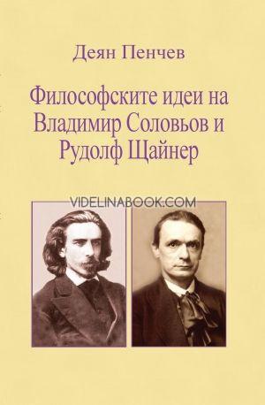 Философските идеи на Владимир Соловьов и Рудолф Щайнер