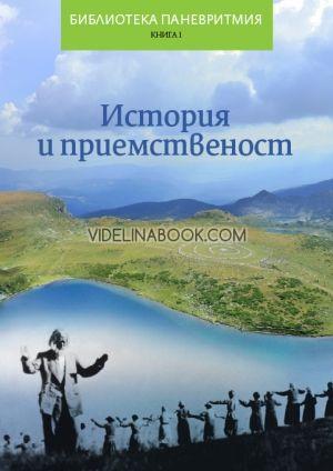 История и приемственост. Библиотека Паневритмия - книга първа