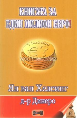 Книгата за един милион евро!