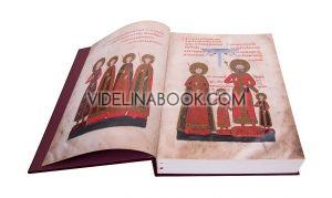 Четириевангелие на цар Иван Александър - пълно фототипно издание