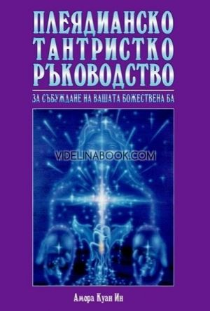 Плеядианско тантристко ръководство за събуждане на вашата божествена Ба