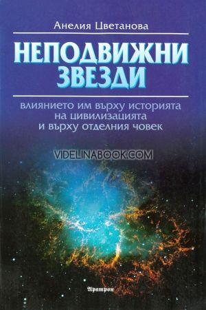 Неподвижни звезди: Влиянието им върху историята на цивилизацията и върху отделния човек