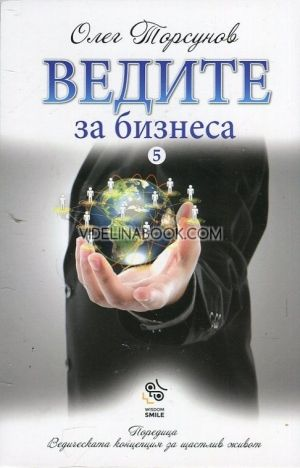 Ведите за бизнеса, Книга 5