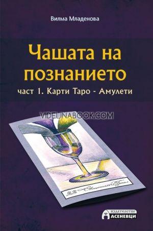 Чашата на познанието, част 1. Карти Таро. 23 амулета - подкрепа и напътствия от тях