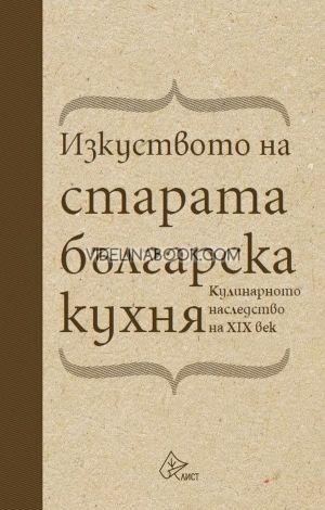 Изкуството на старата българска кухня: Кулинарното наследство на XIX век