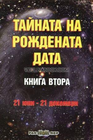 Тайната на рождената дата, книга 2 - 21 юни-21 декември