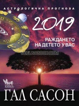 2019: Астрологична прогноза