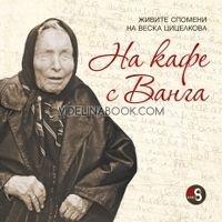 На кафе с Ванга: Живите спомени на Веска Цицелкова