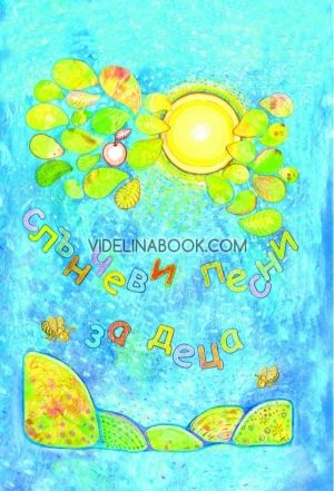 Слънчеви песни за деца
