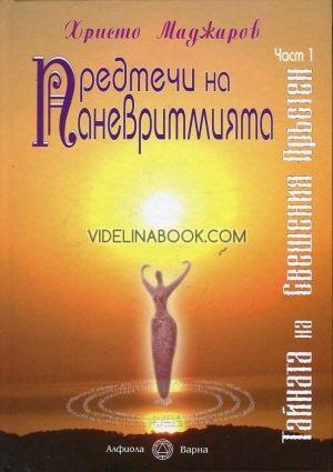 Предтечи на паневритмията, Ч.1: Тайната на Свещения Пръстен