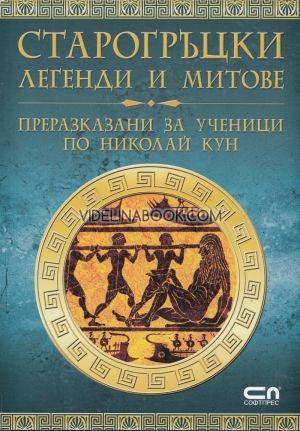 Старогръцки легенди и митове преразказани за ученици по Николай Кун