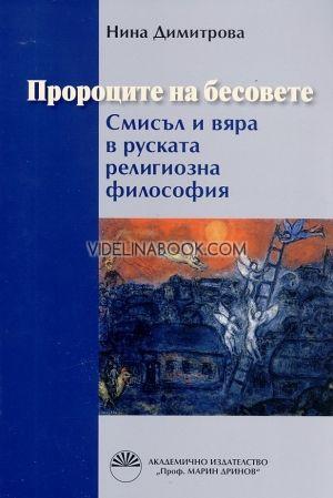 Пророците на бесовете. Смисъл и вяра в руската религиозна философия