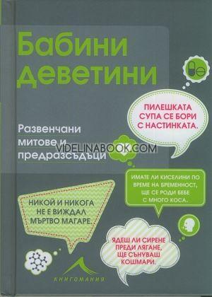 Астрология:Специални методи и непубликувани формули от вербалната хомеопатия