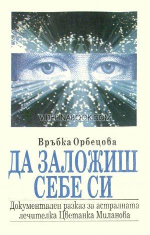 Да заложиш себе си: Документален разказ за астралната лечителка Цветанка Миланова
