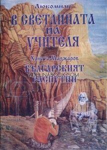 В Светлината на Учителя: Българският Распутин