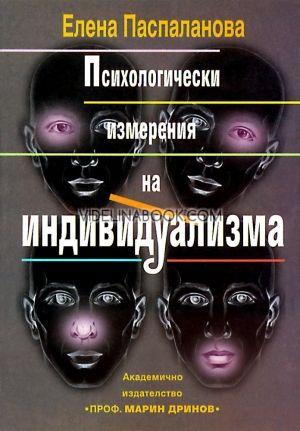 Психологически измерения на индивидуализма