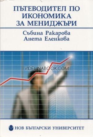 Пътеводител по икономика за мениджъри