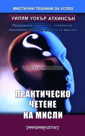 Мистични техники за успех: Практическо четене на мисли