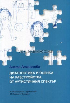 Диагностика и оценка на разстройства от аутистичния спектър